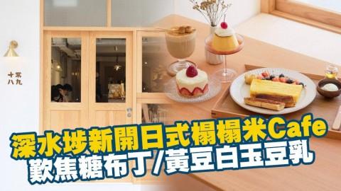 深水埗新開日式榻榻米Cafe 歎蛋香吐司/焦糖布丁/黃豆白玉豆乳