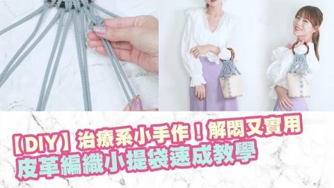 【DIY】治療系小手作!皮革編織小提袋教學!解悶又實用