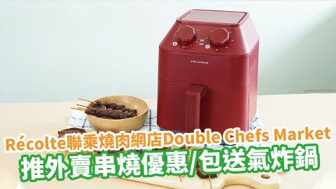 買串燒送日牌氣炸鍋!Récolte聯乘高級燒肉網店「Double Chefs Market」 推出外賣串燒優惠/包送氣炸鍋