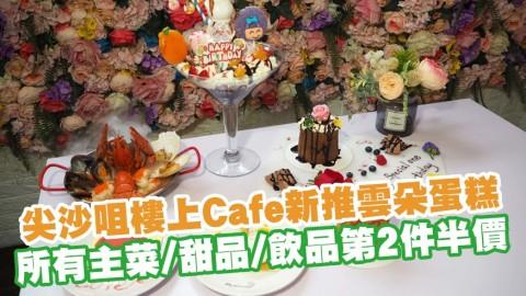 尖沙咀樓上Cafe Happyland新推出雲朵蛋糕!所有主菜/甜品/飲品第2件半價