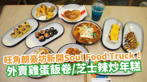 旺角朗豪坊新開首爾美食車Soul Food Truck!外賣雞蛋飯卷/芝士脆薯炸熱狗/芝士辣炒年糕