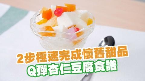 嫩滑養顏!2步極速完成懷舊甜品 Q彈杏仁豆腐食譜