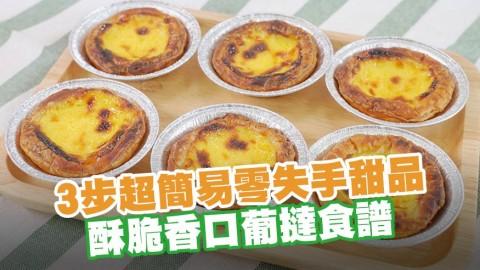 3步超簡易零失手甜品 酥脆香口葡撻食譜