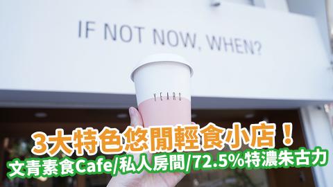 3大特色悠閒輕食小店!文青素食咖啡店/私人房間Cafe/招牌72.5%特濃朱古力餐廳