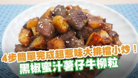 4步簡單完成超惹味大排檔小炒! 黑椒蜜汁薯仔牛柳粒