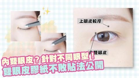 【雙眼皮貼】針對不同眼型雙眼皮貼法教學!改善2大常見眼型!