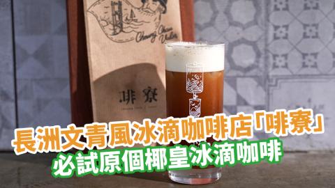 長洲文青風冰滴咖啡店「啡寮」 咖啡冰滴8小時超香醇!必試原個椰皇冰滴咖啡