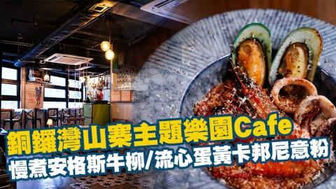 銅鑼灣山寨主題樂園Cafe!慢煮安格斯牛柳/流心蛋黃卡邦尼意粉