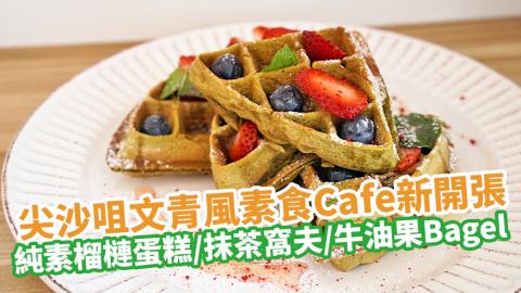尖沙咀文青風素食Cafe新開張 純素榴槤蛋糕/抹茶窩夫/牛油果Bagel