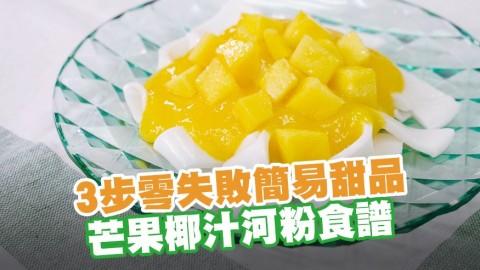 3步零失敗簡易甜品 芒果椰汁河粉食譜