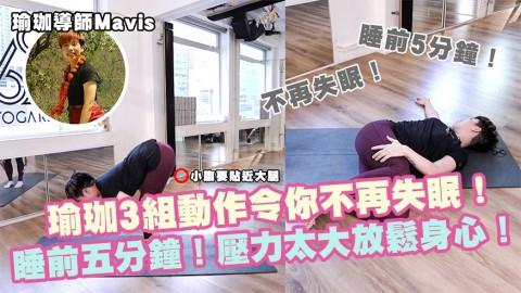 【改善失眠】瑜珈3組動作令你不再失眠!睡前五分鐘!壓力太大放鬆身心!