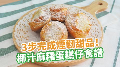 3步完成煙韌甜品! 椰汁麻糬蛋糕仔食譜