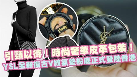 引頸以待!YSL全新復古V紋氣墊粉底正式登陸香港!時尚奢華皮革包裝!