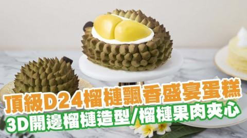 聖安娜餅屋「頂級D24榴槤飄香盛宴蛋糕」全新登場!3D開邊榴槤造型/D24榴槤果肉夾心
