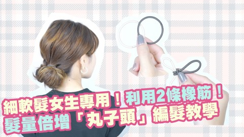 【2條橡筋妙法】髮量倍增「丸子頭」編髮教學!髮量少/細軟髮女生專用!