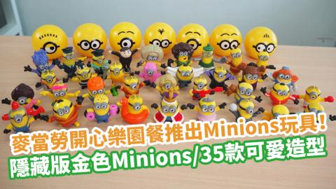 麥當勞開心樂園餐推出Minions迷你兵團玩具! 隱藏版金色Minions/35款可愛造型一覽