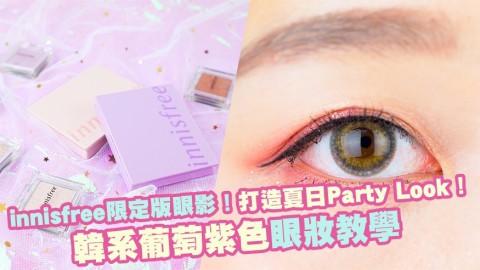 【眼妝教學】韓系葡萄紫色眼妝教學!innisfree全新限定版眼影!打造夏日Party Look!