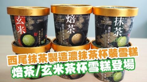 日本の台所首推西尾抹茶製造濃抹茶杯裝雪糕系列!焙茶/玄米茶杯装雪糕登場