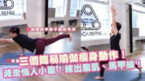 三個簡易瑜伽瘦身動作!減走惱人小腹!練出腹肌、馬甲線!