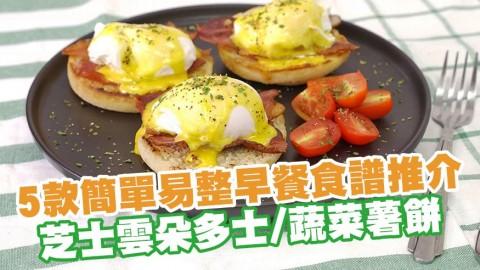 5款簡單易整早餐食譜推介 芝士雲朵多士/Eggs Benedict/蔬菜薯餅/牛油果焗蛋/芋泥三文治