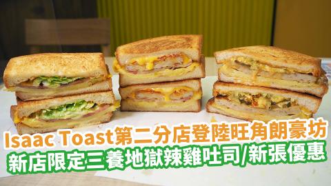 Isaac Toast第二分店登陸旺角朗豪坊!新店限定三養地獄辣雞吐司/新張優惠