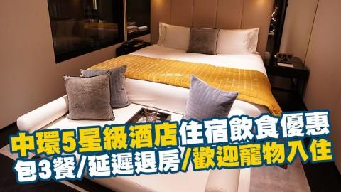 【酒店優惠2020】中環5星級酒店住宿飲食優惠 包3餐/延遲退房/歡迎寵物入住