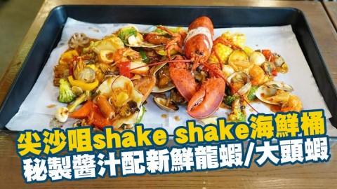 尖沙咀新推shake shake海鮮桶 秘製醬汁配新鮮龍蝦/大頭蝦/鮑魚