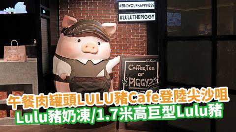 午餐肉罐頭LULU豬Cafe登陸尖沙咀! Lulu豬仔奶凍/1.7米高巨型Lulu豬打卡位!