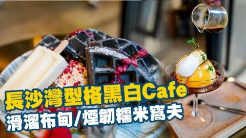 【長沙灣美食】長沙灣型格黑白Cafe!滑溜布甸/煙韌糯米窩夫/牛肉竹炭漢堡