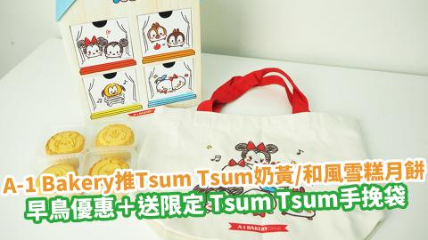 A-1 Bakery推出迪士尼Tsum Tsum奶黃月餅/和風雪糕月餅!早鳥優惠+送限定款式 Tsum Tsum手挽袋