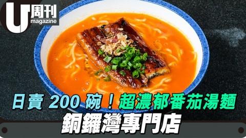 日賣200碗超濃郁番茄湯麵專門店 蕃茄仔