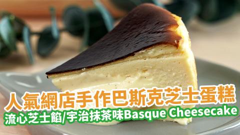 人氣網店手作巴斯克芝士蛋糕  流心芝士餡/宇治抹茶味Basque Cheesecake