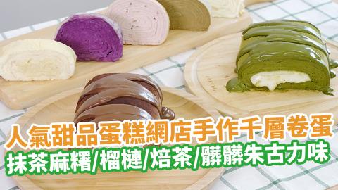 人氣甜品蛋糕網店手作千層卷蛋 抹茶麻糬/榴槤/焙茶/髒髒朱古力味