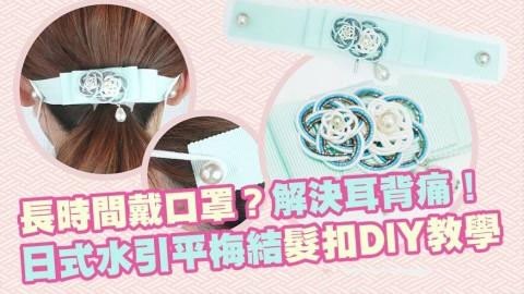【口罩用DIY】解決耳背痛!日本和式水引髮扣製作教學!美觀又實用