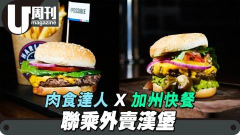 防疫必備!Burger外賣品牌 惹味BBQ風味+純素漢堡