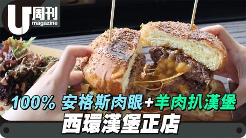 西環 BURGER 店超正拉絲漢堡!