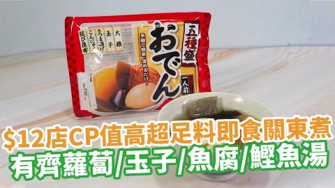 $12店CP值高超足料即食關東煮 有齊蘿蔔/玉子/魚腐/鰹魚湯