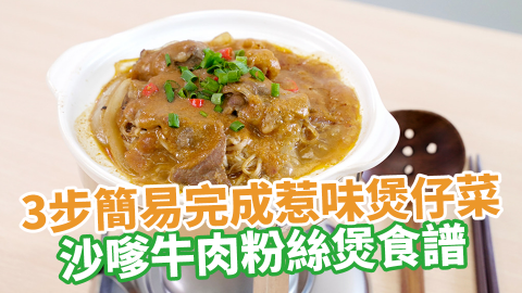 3步簡易完成惹味煲仔菜 沙嗲牛肉粉絲煲食譜