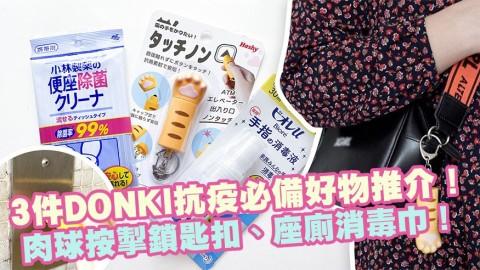 【新冠肺炎】HK$60以下!3件DONKI抗疫必備好物推介!肉球按掣鎖匙扣、座廁消毒巾!