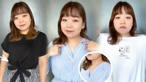 微胖女生必學!5個顯瘦穿搭小技巧!突顯腰線、衣服合身!