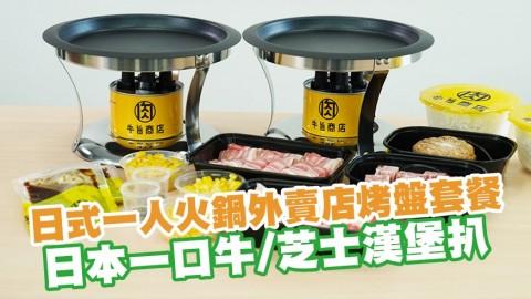 最平$79就食到!日式一人火鍋外賣店推出烤盤套餐 日本一口牛/芝士漢堡扒