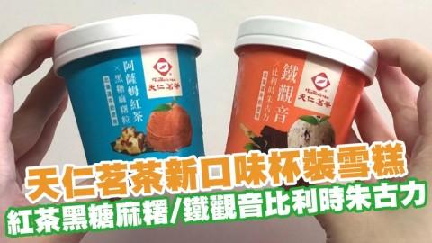 天仁茗茶兩款新口味杯裝雪糕登陸超市 阿薩姆紅茶黑糖麻糬/鐵觀音比利時朱古力