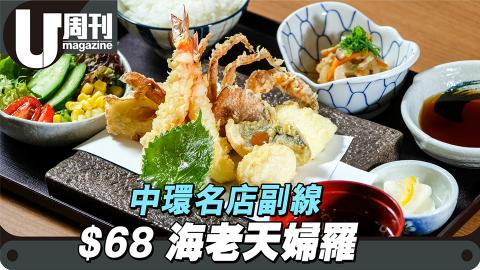 中環名店副線 $68 海老天婦羅丼 天海家草庵