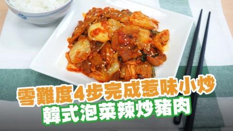 帶飯之選!新手零難度4步完成惹味小炒 韓式泡菜辣炒豬肉