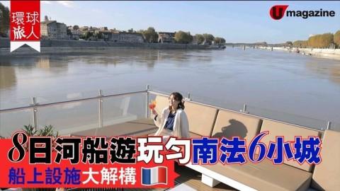 南法河船 8 日輕鬆遊 6 城