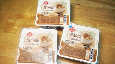 百福甜品館推出全新口味!百福沖繩黑糖豆腐花登場