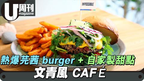 文青風CAFÉ熱爆芫茜 burger+自家製甜點  素年Veggie Cafe