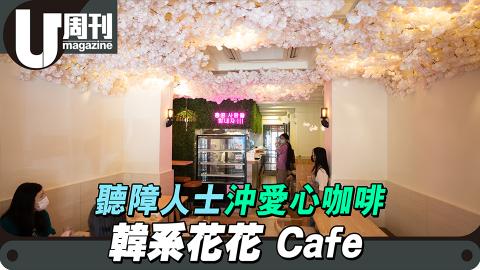韓系花花Cafe 聽障人士沖愛心咖啡