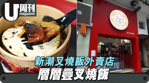 新潮叉燒店層層疊菜飯 辛麻/柚子汁加燶邊荷包蛋