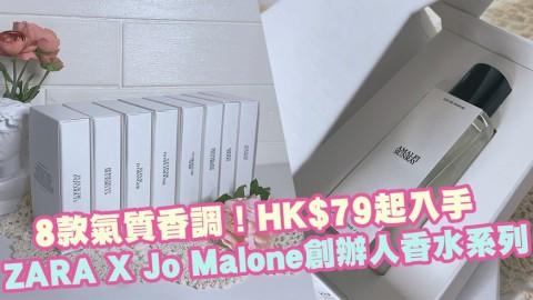 ZARA聯乘Jo Malone創辦人香水系列!8款氣質香調HK$79起入手!香港發售詳情公開!